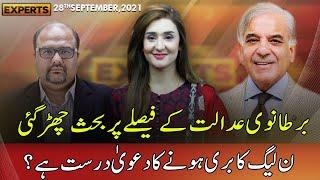 Govt, PML-N Clash Over UK Court's Order on Sharifs | Express Experts 28 Sep 2021 | Express | IM1I