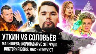 Соловьев vs Уткин, Виктория Боня про вакцинацию, чипирование и вышки 5G | Сталингулаг