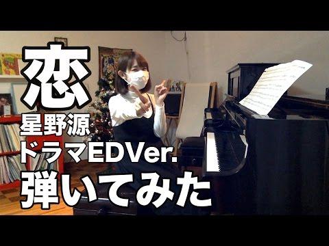 【ろあ】星野源・恋〜ドラマEDVer.〜弾いてみた【記念動画】