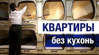 Квартиры без кухонь | Самые маленькие квартиры в России и мире