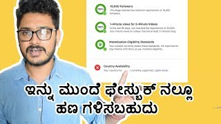 Now You can Monetise your Facebook video |Kannada video