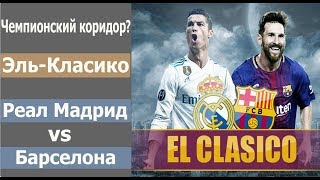 Чемпионский коридор - Эль-Класико | Барселона vs Реал Мадрид