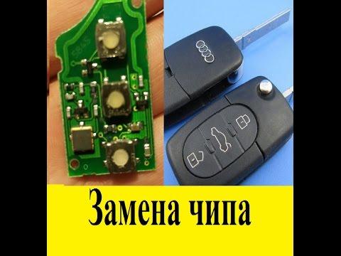 Замена корпуса ключа на AUDI