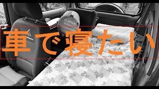 雪道&車中泊願望、車中泊ベッド製作中。