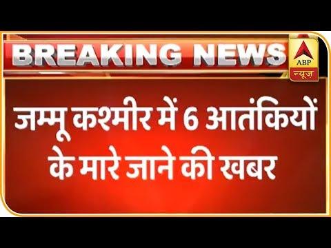 जम्मू-कश्मीर: अवंतीपुरा में सेना को मिली बड़ी कामयाबी, 6 आतंकियों के मारे जाने की खबर