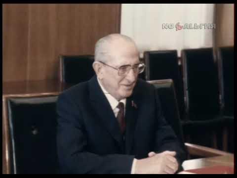 Андропов. Встреча с Уильямом Уинписингером, президентом Международной ассоциации рабочих… 18.08.1983