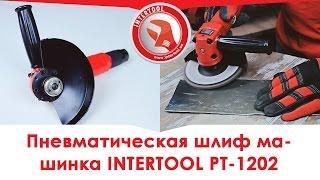 Intertool PT-1202 - відео 1