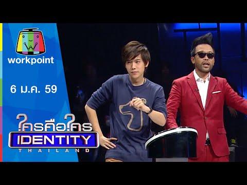 Identity Thailand (รายการเก่า) | คชา AF | 6 ม.ค. 59