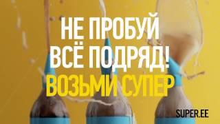 """Ära katseta, võta Super """"Cola"""" RUS"""