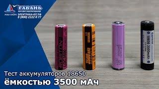Тест аккумуляторов 18650 3500мАч