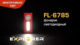 "LED flashlight FL-6795, ""EXPLORER"" series"