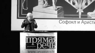 """Лекция Наталии Басовской  """"Греко-персидские войны. Восток против """"Колыбели Европы"""""""