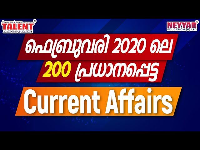 Current Affairs February 2020