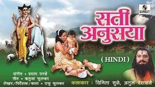 Sati Anusaya Full Movie | Hindi Bhakti Movies | Sati Ansuya Katha | Hindi Devotional Movies - Download this Video in MP3, M4A, WEBM, MP4, 3GP
