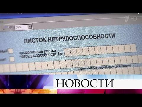 С1 июля россияне смогут оформить больничный лист вэлектронном виде.