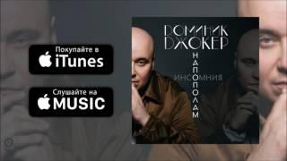Доминик Джокер - Напополам (Премьера песни)
