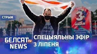 Беларусы адзначаюць 3 ліпеня | Белорусы отмечают 3 июля