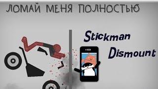 """Stickman Dismounting """"Устраиваем ДТП"""" с Леммингом и Банзайцем"""