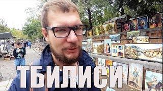 Стоит ли ехать в Тбилиси? Блошиный рынок. Грузия.