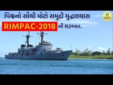 વિશ્વનો સૌથી મોટો સમુદ્રી યુદ્ધાભ્યાસ RIMPAC-2018