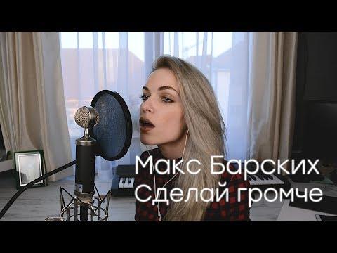 Сделай Громче - Макс Барских (Кавер Лера Федотова)
