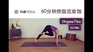 60分钟燃脂Flow 流瑜伽 ❤ 增强全身力量与柔韧性 60min Vinyasa Flow | Yue Yoga