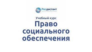 """Вводная видеолекция к курсу """"Право социального обеспечения"""""""