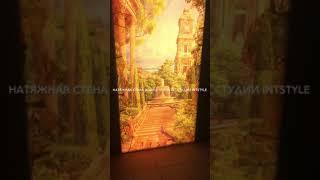 Натяжная стена double vision от студии IntStyle