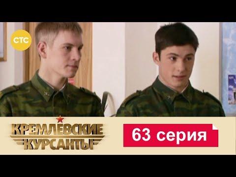 Кремлевские Курсанты 63