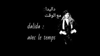 داليدا مع الوقت | dalida avec le temps مترجمه