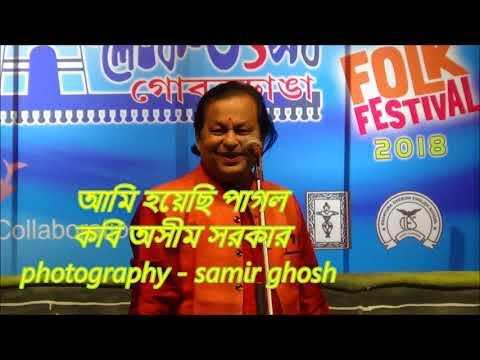 ami hoyechhi pagol # কবি অসীম সরকার # আমি হয়েছি পাগল mp3 # Kobi Ashim Sarkar #