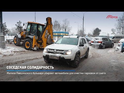 Жители Павшинского бульвара убирают автомобили для очистки парковок от снега