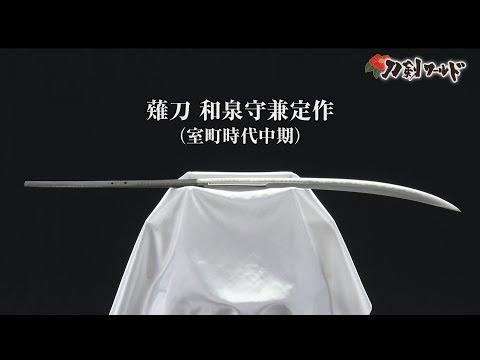 薙刀 和泉守兼定作