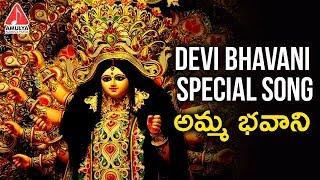 Devi Bhavani Special Songs | Amma Bhavani | Telugu