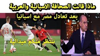 ماذا قالت الصافة الاسبانية والعربية بعد تعادل منتخب مصر مع اسبانيا !!