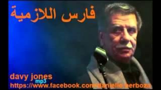 تحميل اغاني الهادي دنيا فارس اللازمية MP3