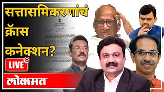 महायुद्ध LIVE – सरनाईकांचा लेटर बाँब सत्तेचे समिकरण बदलवणार? Pratap Sarnaik Letter Bomb | Shivsena