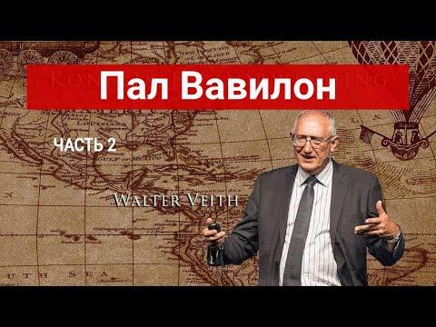 "Вальтер Файт (Вайс). ""Пал Вавилон.""  Часть 2."