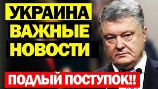 УКРАИНА - ВСЕ КОНЧЕНО! - 17.04.2019 ЗЕЛЕНСКИЙ ТАКОГО НЕ ОЖИДАЛ