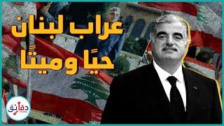 تحميل اغاني رفيق الحريري .. كيف غير مسار لبنان حيًا وميتًا؟ | الحكاية في دقائق MP3