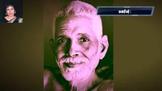 ரமண மகரிஷியுடன் உரையாடல்கள் (25 - 27) - மனதின் தன்மை, மனக்கட்டுப்பாடு, உண்மை சுயநிலை