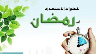 تجهيزات رمضان وازاي بستعد لرمضان ... كل عام وانتم بخير