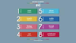 #41 - АНГЛИЙСКИЙ ЯЗЫК - 500 основных слов. Изучаем английский язык самостоятельно.