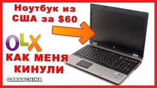 Ноутбук из США за $60 | Как меня кинули на OLX   | Посылка из Америки