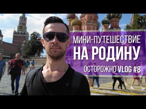 Поездка на малую Родину | Смотрю достопримечательности Москвы, Тулы, Великих Лук