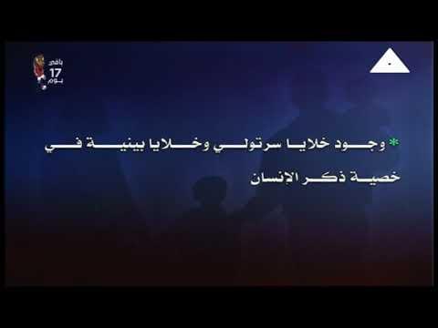 أحياء 3 ثانوي ( مراجعة عامة على المنهج ) أ عصام حنفي 04-06-2019
