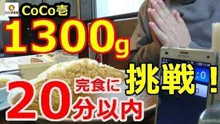 大食いCoCo壱1300gカレー20分以内完食に挑戦!