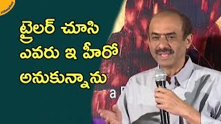 Producer Suresh Babu Speech at Suryasthamayam Trailer