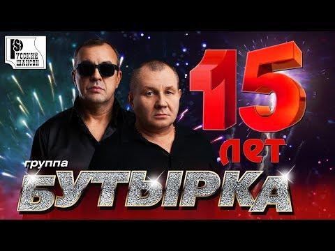 Бутырка - Лучшие песни за 15 лет. Только хиты! | Русский шансон