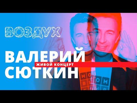 Валерий Сюткин // ВОЗДУХ
